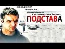 Детектив боевик с Епифанцевым. русское кино. новинки кино