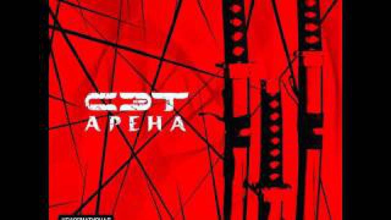 RUSSIA: 9/22. Сэт - Пока Снег Не Растаял feat. Krec [2004] {Арена} || Невский бит Sad