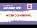 Mixed Conditional (условные предложения смешанного типа). ЕГЭ по английскому языку