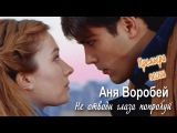Аня Воробей - Не отводи глаза попробуй (Премьера)