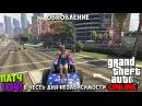 GTA Online - 19 День независимости! (Новое DLC) XBOX/PS/PC - Патч 1.34!