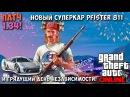 GTA Online - 18 Новый суперкар Pfister 811 и грядущий День независимости! XBOX/PS/PC - Патч 1.34!