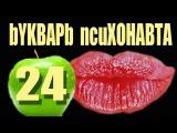 24.Психоделики. Как старые зомбированные русские реагируют на пытки марихуаной.  ...