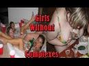 Девушки без комплексов.
