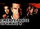 «Смертельное оружие 4» (1998) «Lethal Weapon 4» - Трейлер (Trailer)
