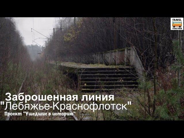 Заброшенная железнодорожная линия Лебяжье-Краснофлотск   Abandoned railroad