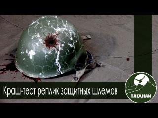 [Обзор от СК Таганай] Краш-тест реплик защитных шлемов.