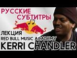 Лекция Kerri Chandler на RBMA 2005 (Субтитры на русском языке)