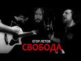 Свобода - ЕГОР ЛЕТОВ (ГО)  Аккорды, табы - Гитарин