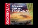 2000635 Chast 02 Аудиокнига. Коковин Евгений Степанович Детство в Соломбале