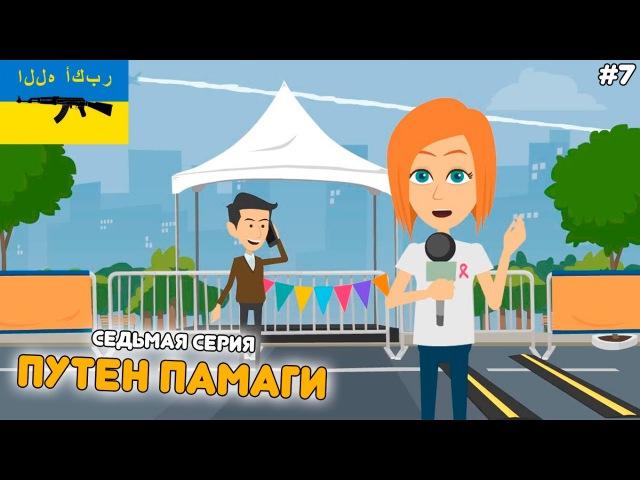 [Путен Памаги 7] Террористы ИГИЛ воюют на стороне украинских карателей! Хунта уб ...
