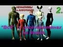 Всё об инопланетянах на Земле 2 Нефилимы и Аннунаки