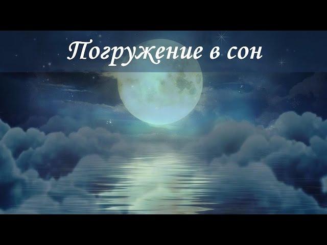 ~~Музыка для глубокого сна и восстановления сил~~