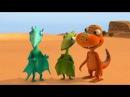 Поезд динозавров 1 сезон 26 серия. Все серии
