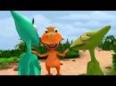 Поезд динозавров 1 сезон 33 серия.  Все серии