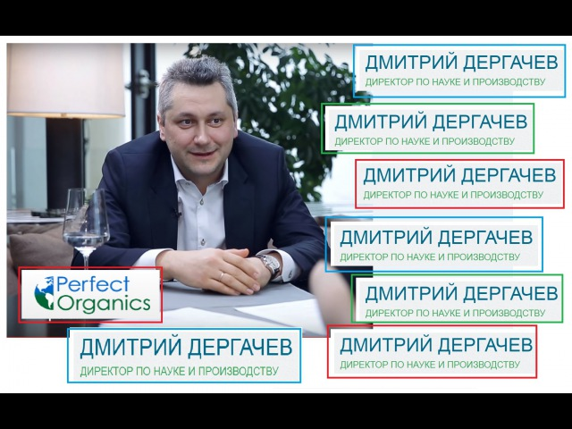 Коктейли, Глюкоферон, Наносеребро Продукция Perfect Organics 2ч Дергачёв Дмитрий