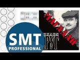 Как играть на гармони Магадан (Круг)  How to play on accordion  SMT Pro