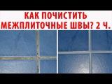 КАК ОЧИСТИТЬ ШВЫ между плиткой БЫСТРО? ТОП 10 способов чистки межплиточных швов (2...