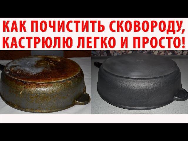 КАК ОЧИСТИТЬ СКОВОРОДУ, кастрюлю и др. посуду от НАГАРА и любого жира Проверяем 2 способа!