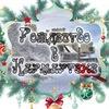 Рождественский бал в Кармартене