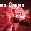 01.01 опохмел party (Кошка Сашка, Desfer и др)