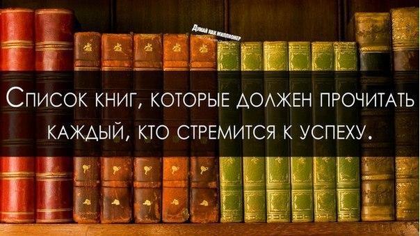 топ книг которые должен прочитать каждый
