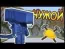 ЧУЖОЙ и ГАЗОНОКОСИЛКА в майнкрафт - БИТВА СТРОИТЕЛЕЙ 29 - Minecraft