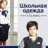 Cтильная подростковая и школьная одежда SABOTAGE