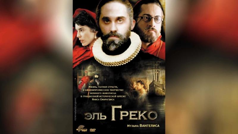 Эль Греко (2007) | El Greco
