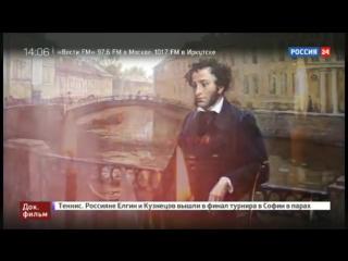 Прощенный грешник Александр Пушкин. Документальный фильм Алексея Михалева