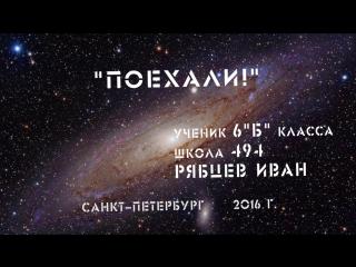 Ванина мультимедийная презентация к конкурсу