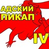 АДСКИЙ ПИКАП-4