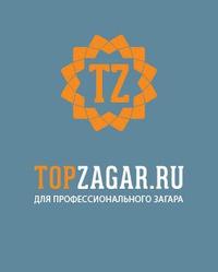 Картинки по запросу http://topzagar.ru