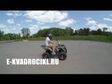 M54-G8+ квадроцикл 125 кубов обзор