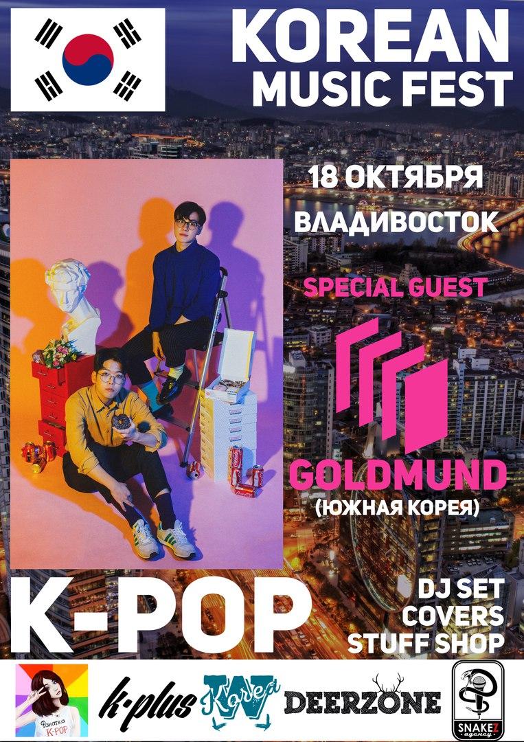 Афиша Владивосток Korean Music Fest, Владивосток, 18 октября