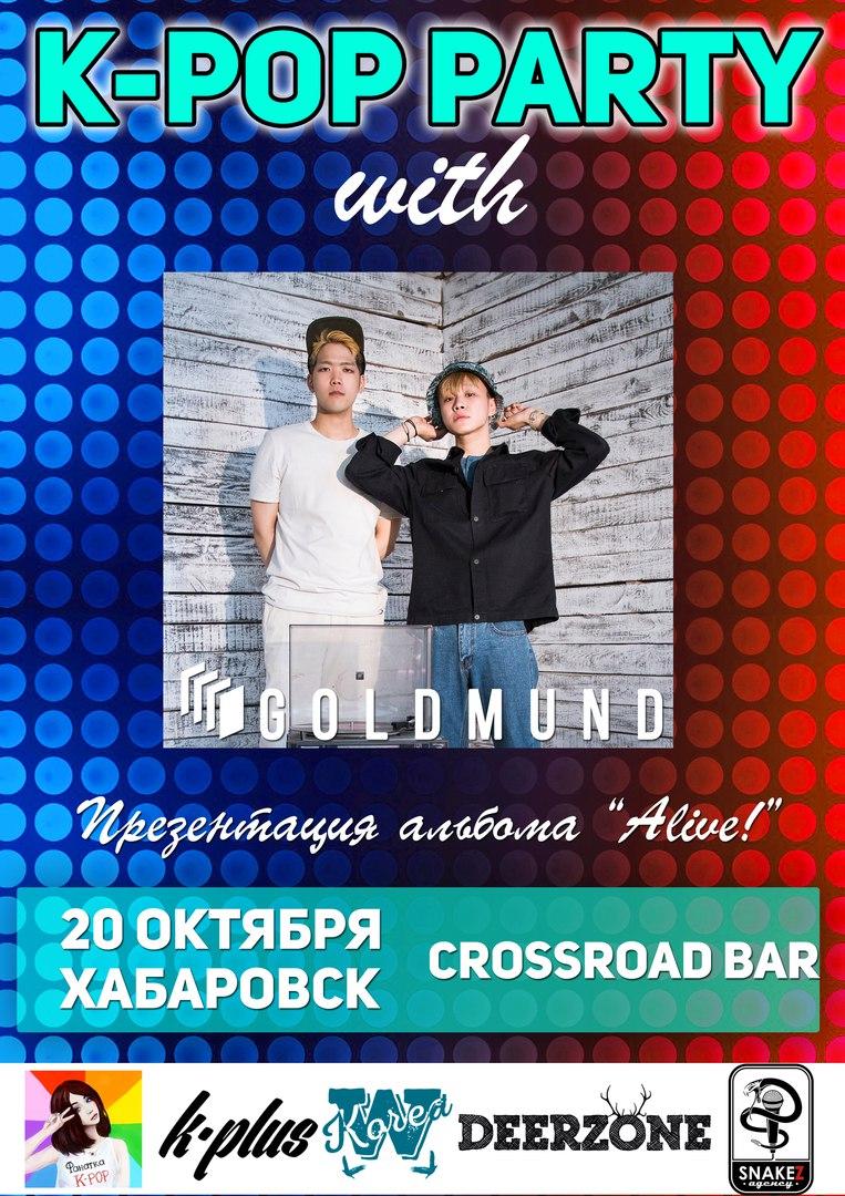 Афиша Хабаровск K-POP PARTY с Goldmund (Ю. Корея) в Хабаровске!