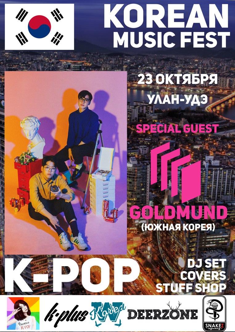 Афиша Улан-Удэ Korean Music Fest, Улан-Удэ, 23 октября
