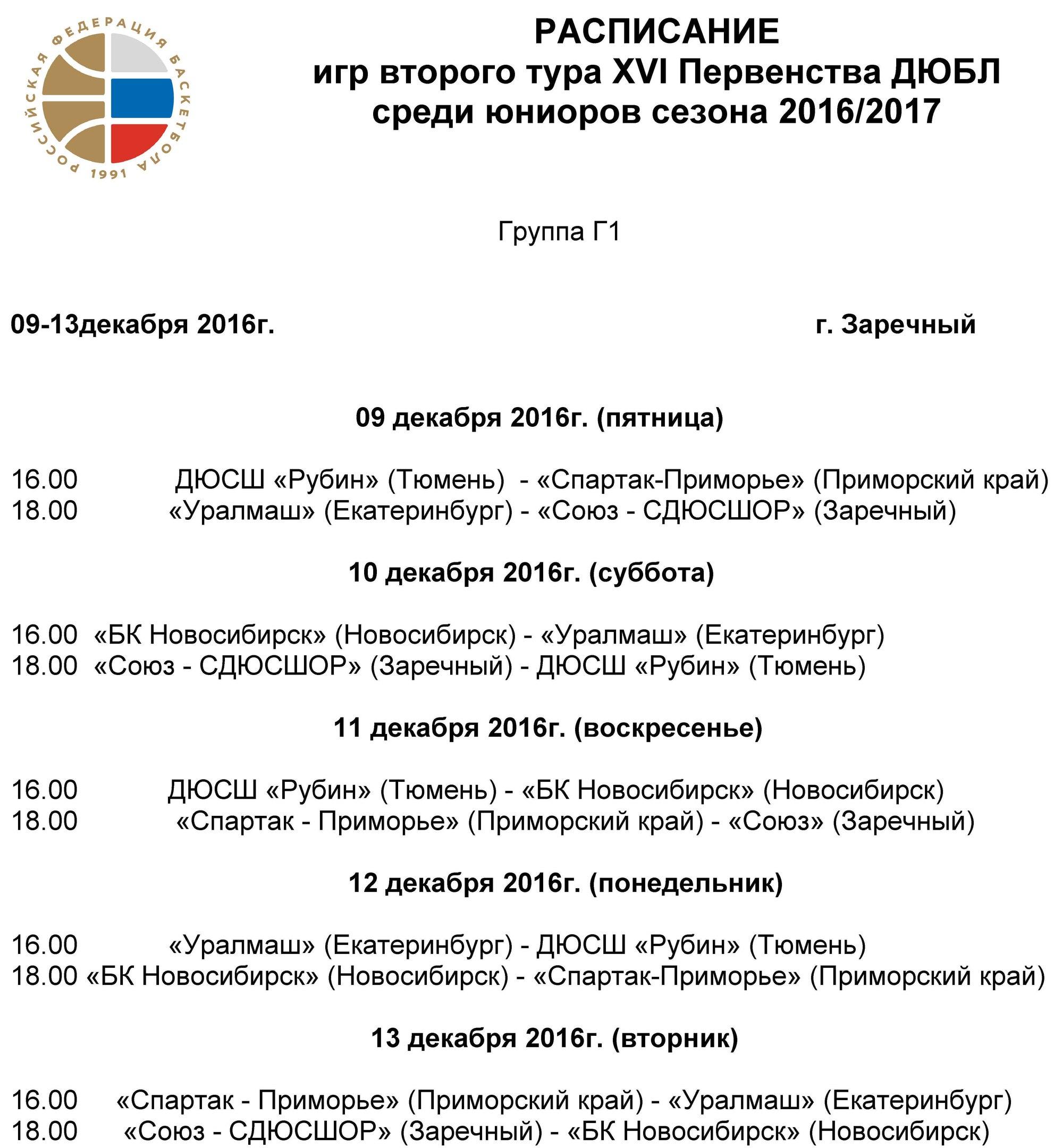 РАСПИСАНИЕ игр второго тура XVI Первенства ДЮБЛ среди юниоров сезона 2016/2017