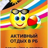 Логотип Игротека-Уфа Сплавы Активный отдых в Башкирии