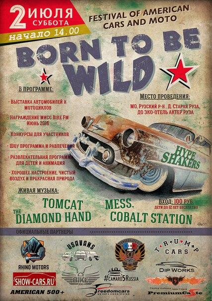 02.07 Born to be Wild в Старой Рузе!