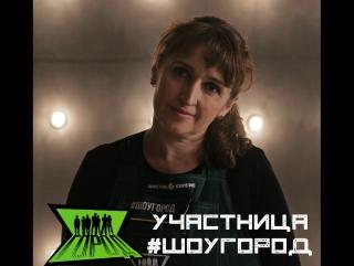 Участница #ШОУГОРОД  - Наталья Ермолович (Минск)