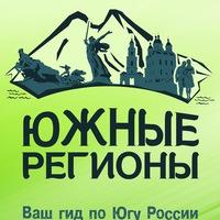 Логотип Южные регионы /Экскурсии Походы Ростов Краснодар