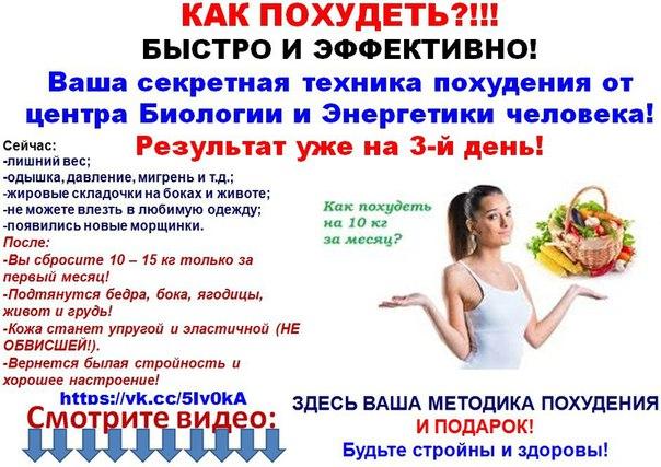 Быстро похудеть в домашних условиях форум