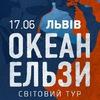 КВИТКИ ОКЕАН ЕЛЬЗИ | ЛЬВІВ | 17.06.2017
