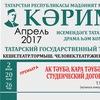Театр им.К.Тинчурина |ОФИЦИАЛЬНАЯ ГРУППА