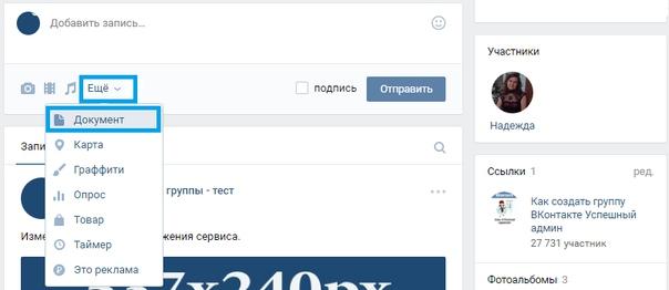 как загрузить фото в группу в вконтакте