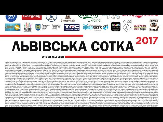 Львівська велосотка 2017