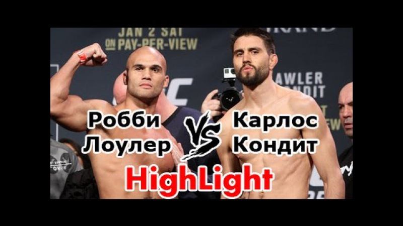 Robbie Lawler vs Carlos Condit / робби Лоулер vs Карлос Кондит UFC 195 HighLight