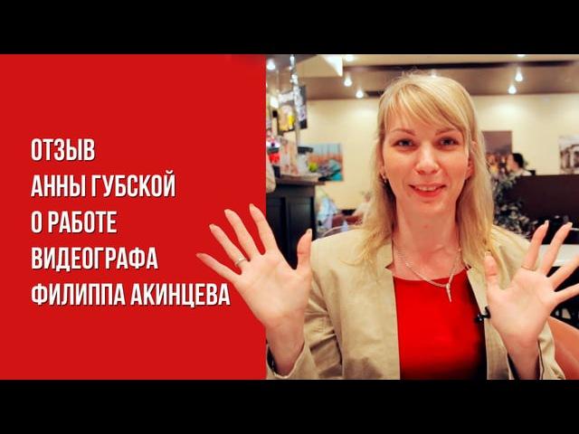 Отзыв о работе видеографа Филиппа Акинцева