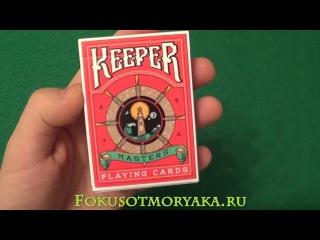 Обзор КРАПЛЁНОЙ Колоды KEEPER (Красные). Где Купить Краплёные Игральные Карты? ФОКУСЫ ОТ МОРЯКА